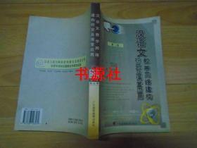 汉语文教学网络建构研究及课堂应用(第二版)