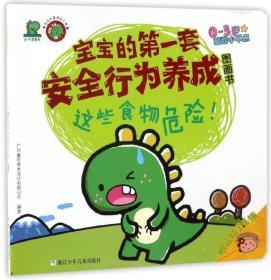 小不点图书 宝宝的第一套安全行为养成图画书:这些食物危险(0-3岁)