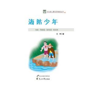 海防少年——代代读儿童文学经典丛书(彩色绘图版)