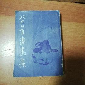 八大山人书画集(第二集)A312
