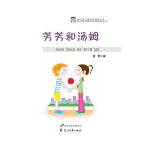 芳芳和汤姆——代代读儿童文学经典丛书(彩色绘图版)