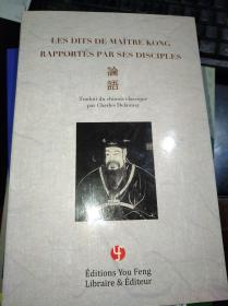 《论语》358页(中法文对照)