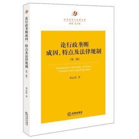 论行政垄断的成因、特点及法律规制(第2版)邓志松 著;黄勇 丛书主编