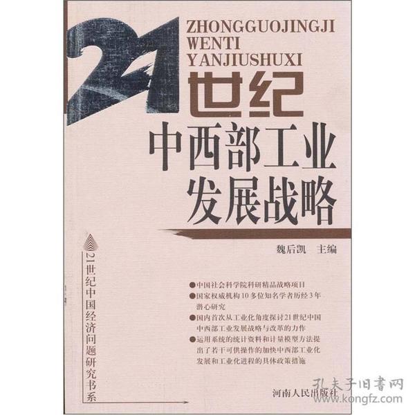 21世纪中国经济问题研究书系:21世纪中西产工业发展战略