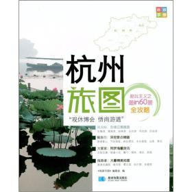 尚游手册丛书:杭州旅图:酷玩主义之最in60景全攻略