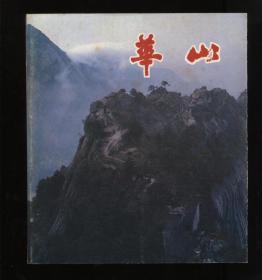 华山、泰山、 黄山、普陀山(日文版)