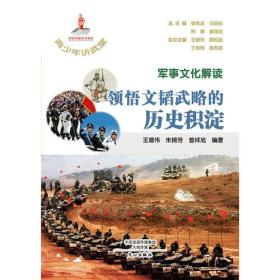 军事文化解读