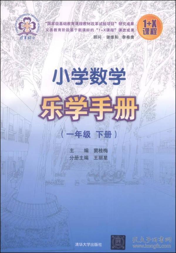 小学数学乐学手册[ 一年级下册]
