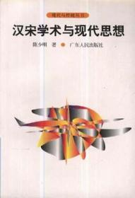 汉宋学术与现代思想  正版无笔记
