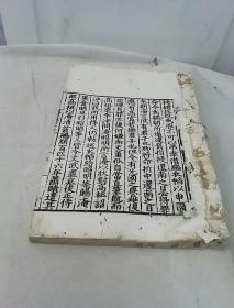 民国百衲本二十四史·魏书·三十二、列传