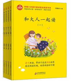 注音版和大人一起读/统编版小学生语文教材必读丛书 全四册
