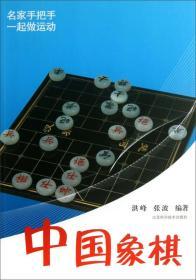 中国象棋 洪峰,张波 江苏科技出版社 9787553700601