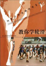 阳光少年运动体能系列:教你学轮滑 于海燕 江苏科学技术出版