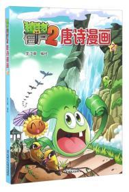 儿童文学 植物大战僵尸2·唐诗漫画--2