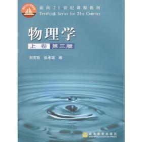 物理学(上卷)第三版