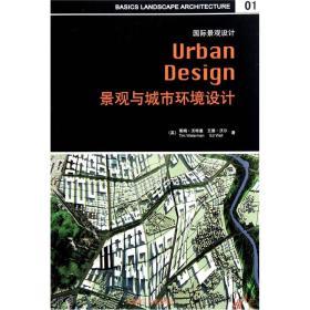 景观与城市环境设计