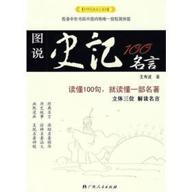 中华经典名言系列--图说史记100名言
