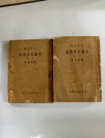 中国民法总论(上、下册全)