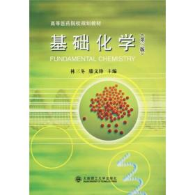 基础化学(第三版)