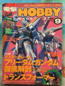 日文原版杂志《电击HOBBY》机动战士高达,变形金刚等模型图鉴