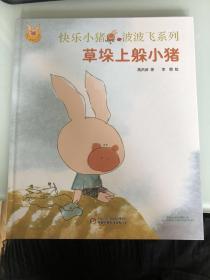 儿童文学作家高洪波亲笔签名《草垛上躲小猪》,精装,一版一印
