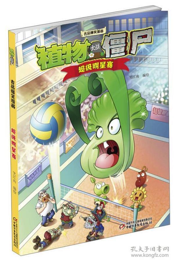 吉品爆笑漫画·:植物大战僵尸 超级明星赛
