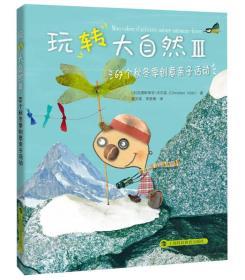新书--玩转大自然3:67个秋冬季创意亲子活动