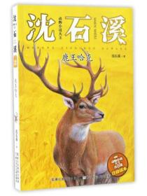 动物小说大王沈石溪:鹿王哈克(注音读本)