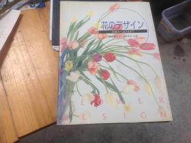 铃木纪久子著《花艺的基础与应用》