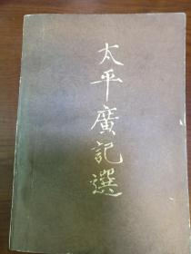 太平广记(上册)彩色插图本