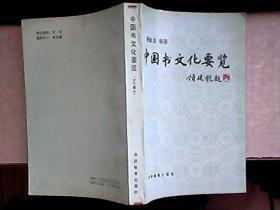 中国书文化要览(古代部分)