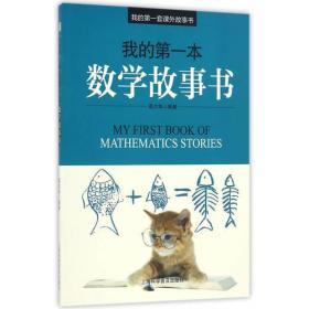 我的第一套课外故事书——我的第一本数学故事书(四色)