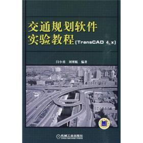 交通规划软件实验教程 TRANSCAD4.X)