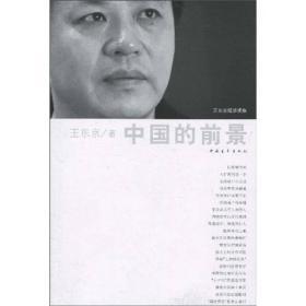 中国的前景:王东京经济观察