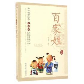 中华国学经典·少年版:百家姓