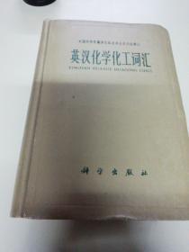 英汉化学化工词汇(私人藏书,第二版
