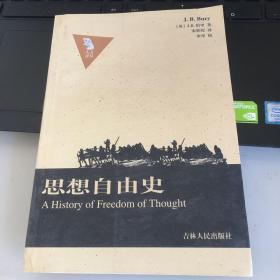 思想自由史:A History of Freedom of Thought