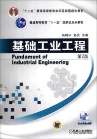 正版微残-基础工业工程-第2版-十二五普通高等教育本科国家级规划教材CS9787111428299