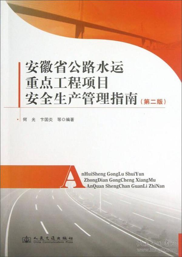 安徽省公路水运重点工程项目安全生产管理指南