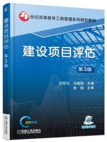 建设项目评估(第3版)9787111527206
