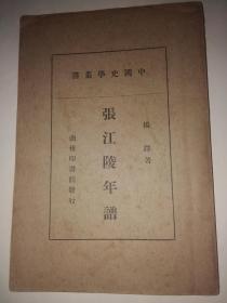 张江陵年谱