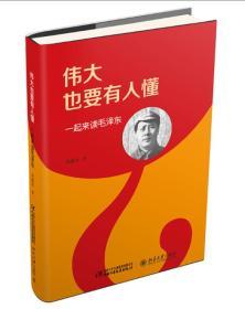 伟大也要有人懂 一起来读毛泽东(精装版)
