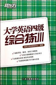 新东方·大学英语四级综合特训