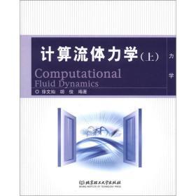 计算流体力学(上)