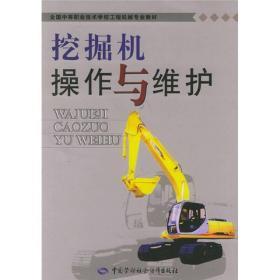 挖掘机操作与维护(全国中等职业技术学校工程机械专业教材)