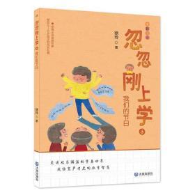 忽忽刚上学:我们的节日(亲情小说金牌作家徐玲献给5—8岁孩子的成长礼物,全彩注音!走进欢乐满溢的童真世界,感悟宽严有度的教育智慧!)