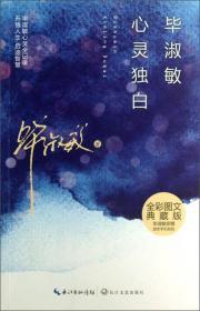 正版 毕淑敏心灵独白 长江文艺出版社 9787535467614