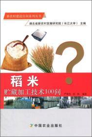 稻米贮藏加工技术100问(新农村建设百问系列丛书)