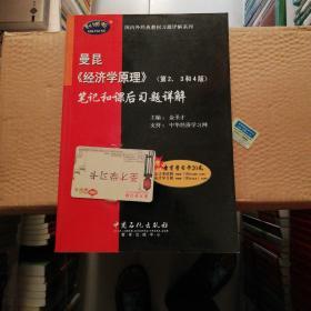 国内外经典教材习题详解系列:曼昆〈经济学原理〉(第2、3和4版)笔记和课后习题详解