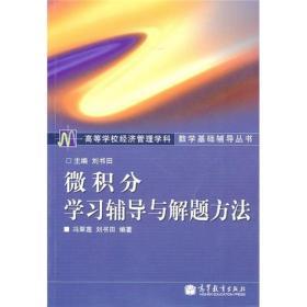 高等学校经济管理学科数学基础辅导丛书:微积分学习辅导与解题方法